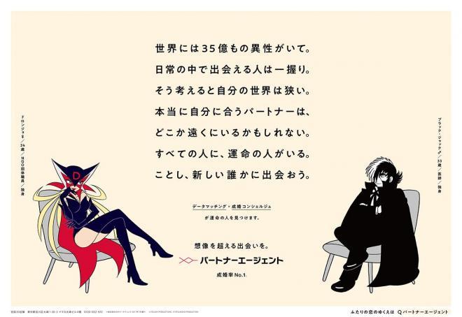 「ドロンジョ」と「ブラック・ジャック」の婚活を描いた広告
