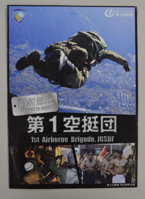 日本唯一のパラシュート部隊、陸上自衛隊第1空挺団のパンフレット
