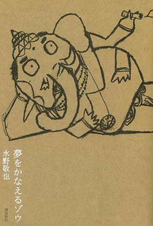「夢をかなえるゾウ」(水野敬也著、飛鳥新社)