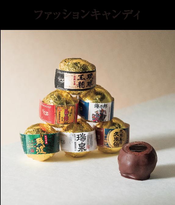 「ファッションキャンディ」古酒泡盛BONBONショコラ