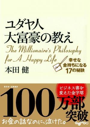 「ユダヤ人大富豪の教え」(本田健著、大和書房)※写真は2006年出版の文庫本