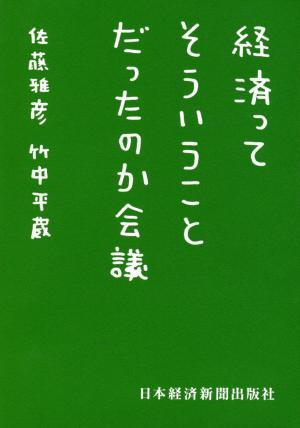 「経済ってそういうことだったのか会議」(佐藤雅彦、竹中平蔵著 日本経済新聞出版社) ※写真は2002年出版の文庫本