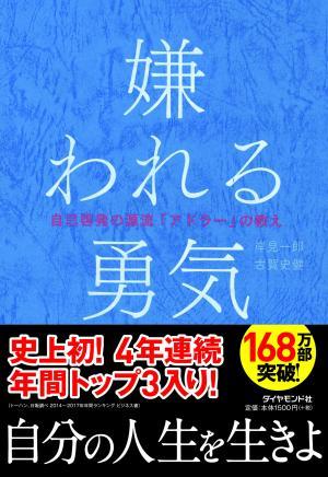 「嫌われる勇気」(岸見一郎/古賀史健著、ダイヤモンド社)