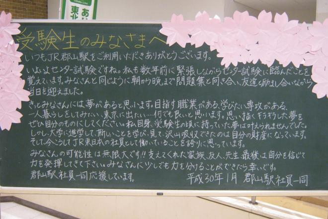 JR郡山駅に設置された黒板メッセージ