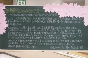新人駅員から受験生へ 「等身大の黒板メッセージ」に寄せられた共感
