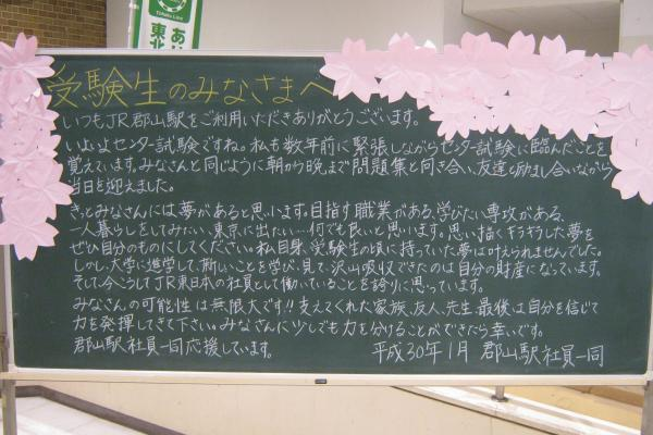 2018年、JR郡山駅に設置された黒板メッセージ