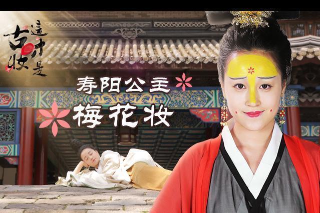中国南北朝時代(439年から589年)の「梅花お化粧」を再現した網紅の夢詩さん