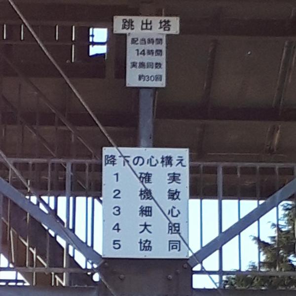 「跳出塔」に掲げられた「降下の心構え」=1月12日、千葉県の陸上自衛隊習志野駐屯地