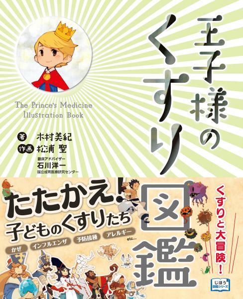 「王子様のくすり図鑑」の表紙