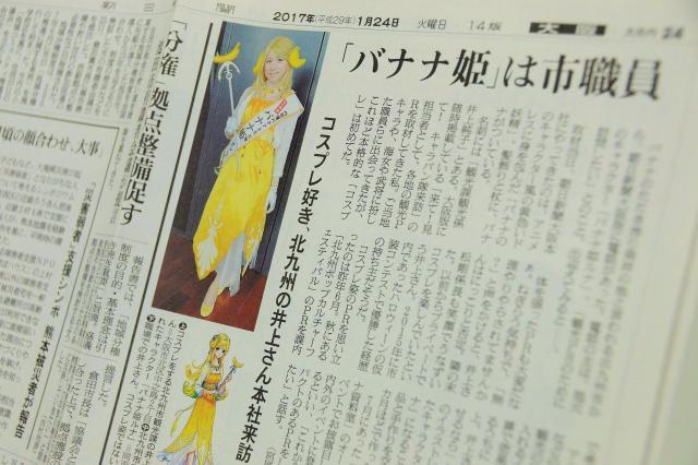 朝日新聞でも大きく紹介されたバナナ姫