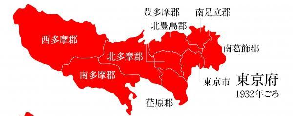 1932年ごろの東京府。東京市の誕生や三多摩地域の編入を経て、現在の東京都のエリアとほぼ同じ大きさに