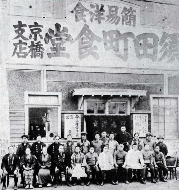 「須田町食堂」京橋支店の開店当日に撮影した記念写真。3~8銭均一での提供が売りだった=1924年11月、聚楽提供