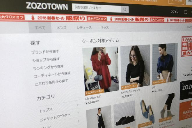 衣料品通販サイト「ゾゾタウン」。昨年11月には、着るとサイズを測ってくれるボディースーツの無料配布を発表した