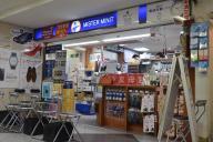 ミスターミニット東急百貨店東横店(東京都渋谷区)