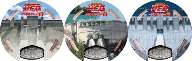 湯切りプレートは3種類。左から月山ダム(山形県)、小渋ダム(長野県)、苫田ダム(岡山県)