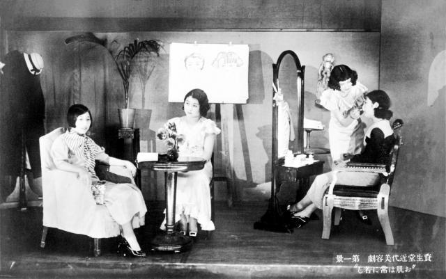 ミス・シセイドウが上演した資生堂近代美容劇「お肌は常に若し」=1934年、資生堂提供