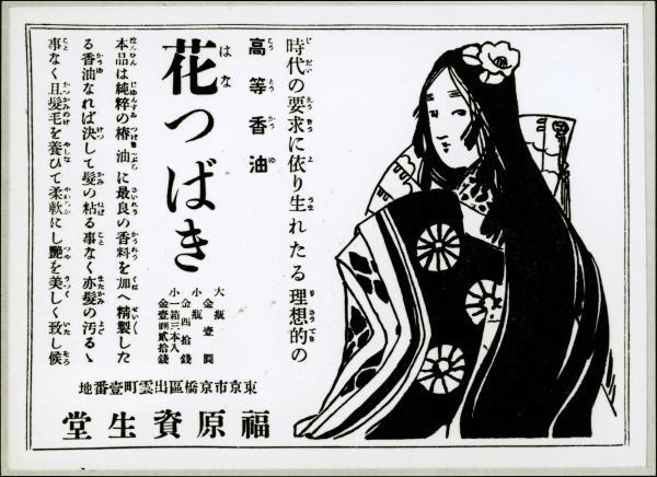 婦人画報の「花つばき」の広告=1915年