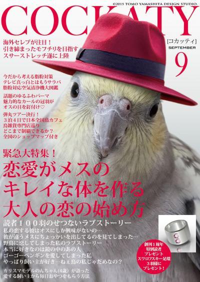 こちらは雑誌の表紙風