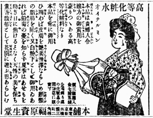 東京朝日新聞に載ったオイデルミンの広告=1907年