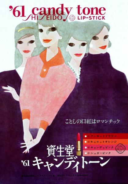 ピンクの時代をつくった「キャンディトーン」のポスター=1961年