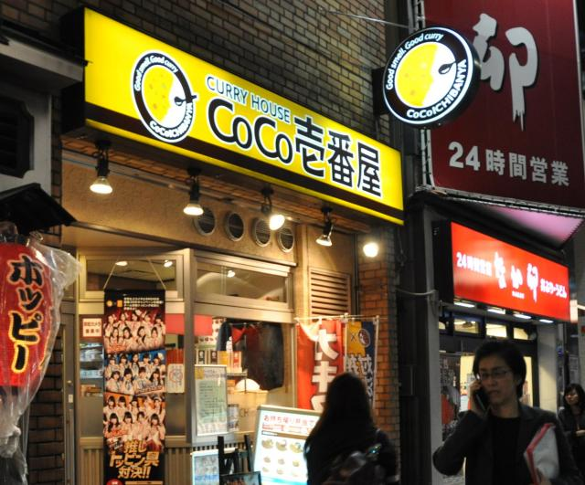 「CoCo壱番屋」の店=2015年、名古屋市中区