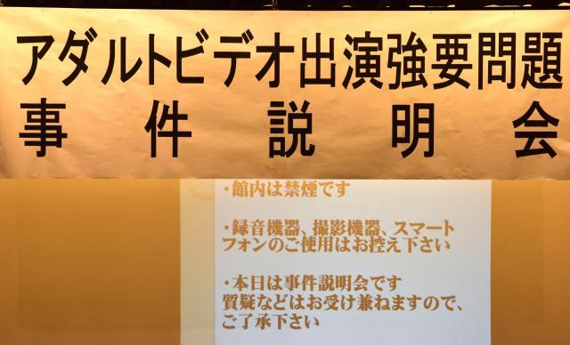 事件説明会では事前に「質疑などはお受け兼ねます」との案内が出された=千代田区内神田1丁目、高野真吾撮影