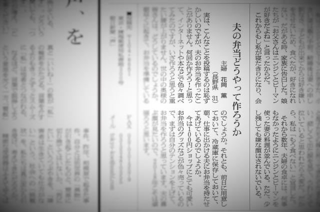 朝日新聞に掲載された花岡さんの投稿「告白 夫の弁当どうやって作ろうか」