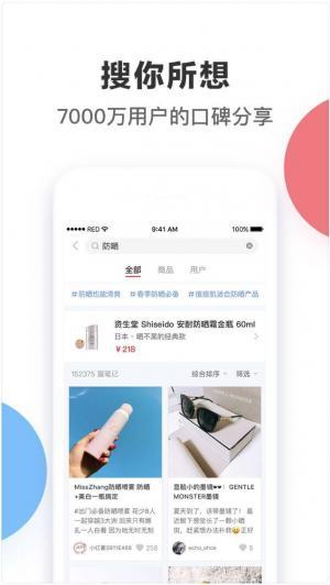 小紅書のスマートフォン版のイメージ画面。上部の中国語では、「あなたの欲しいものを検索 7000万のユーザーが口コミをシェア」という趣旨のことを記している
