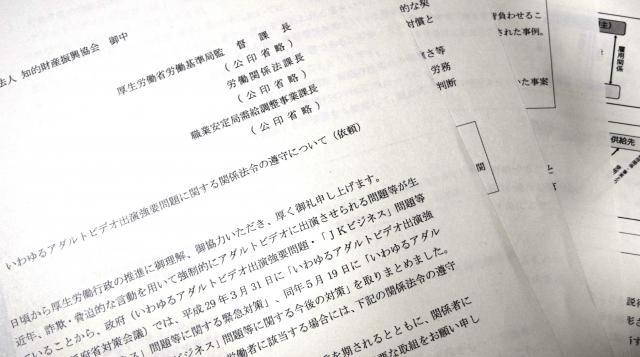 厚労省が出した「いわゆるアダルトビデオ出演強要問題に関する関係法令の遵守について(依頼)」と題した文書
