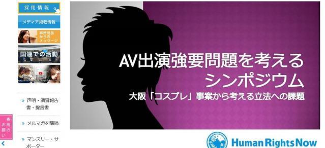 ヒューマンライツナウ(HRN)のHPより。HRNは2月5日夜、都内で「AV出演強要問題を考えるシンポジウム」を開いた