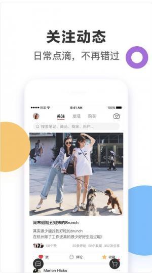 小紅書のスマートフォン版口コミページのイメージ画面。上部の中国語では、「トレンドに注目 日常を見逃さないで」という趣旨のことを記している