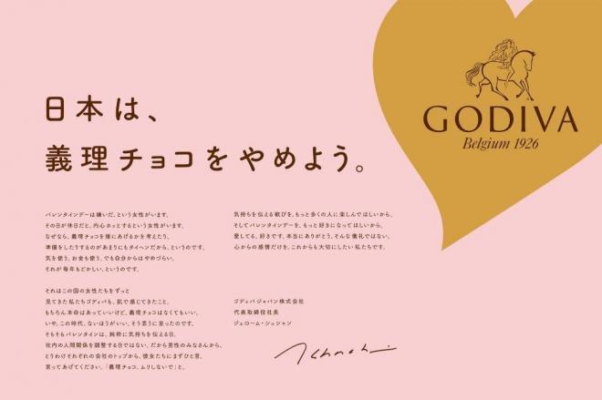 日経新聞に掲載されたゴディバジャパンの広告