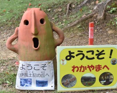 埴輪愛好家が集う史跡公園「和歌山県立紀伊風土記の丘」。いたるところに埴輪のオブジェが立ち並び、来訪者を出迎えてくれる=和歌山市岩橋