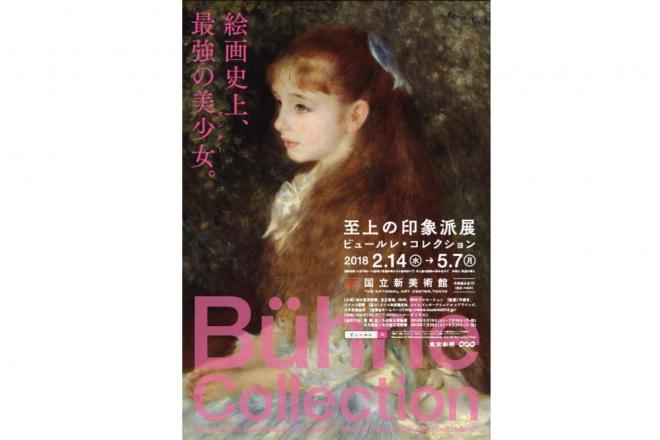 「至上の印象派展 ビュールレ・コレクション」のポスター