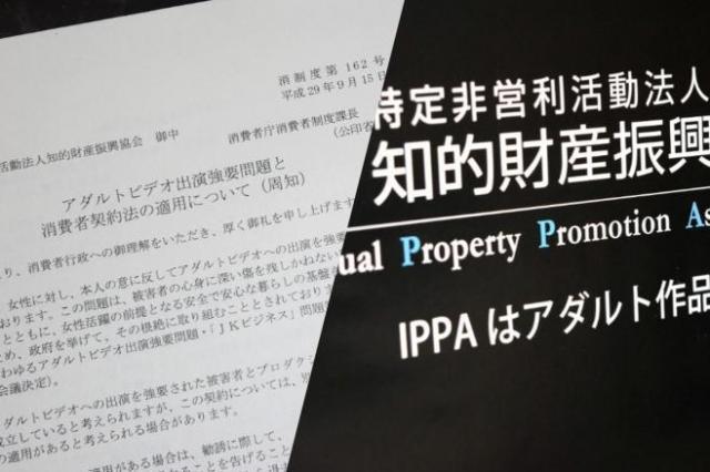 消費者庁の「アダルトビデオ出演強要問題と消費者契約法の適用について(周知)」と題した文書はIPPAに出された