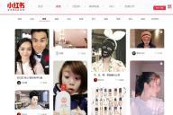 小紅書のパソコン版画面。ファッション、グルメ、化粧などのジャンルが分けられており、一般人のほか、有名女優の範氷氷(ファン・ビンビン)なども情報をシェアしている
