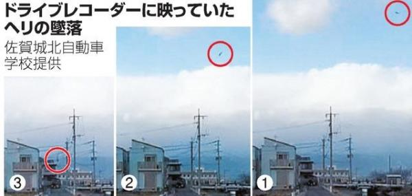 ドライブレコーダーに映っていたヘリの墜落(佐賀城北自動車学校提供)