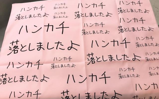 一面に「ハンカチ落としましたよ」=東京都中央区銀座5丁目の「swimmie銀座店」