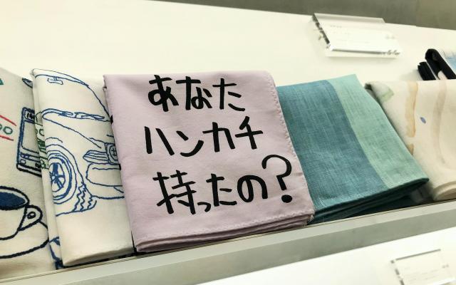 「あなたハンカチ持ったの?」も販売していました=東京都中央区銀座5丁目の「swimmie銀座店」