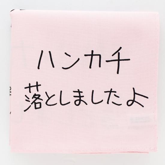 (16分の1)折りたたまれたハンカチにはシンプルな文字だけですが……