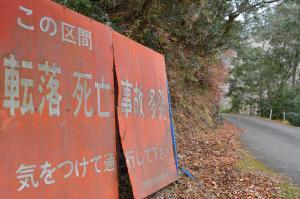 マニアもビビる…キングオブ酷道「425号線」で見た日本の「原風景」