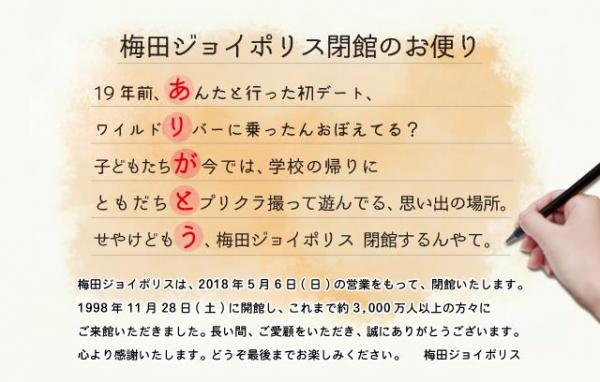 ホームページやツイッターで公開された「梅田ジョイポリス閉館のお便り」