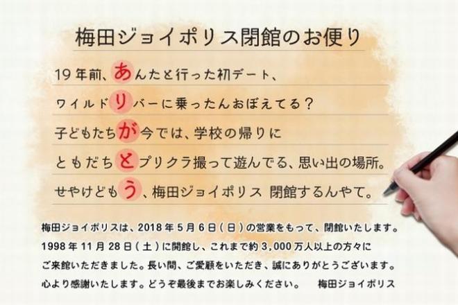 ホームページで公開された「梅田ジョイポリス閉館のお便り」