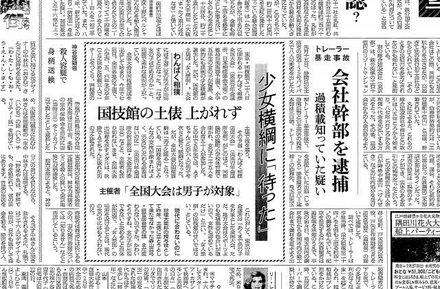 国技館で行われるわんぱく相撲の全国大会に女子が参加できないことを報じた紙面=1991年7月3日付朝日新聞夕刊(東京本社発行)
