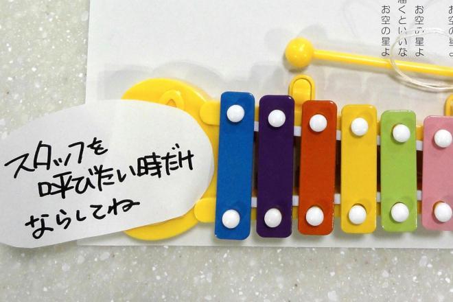 福岡教育大学の図書館に設置された鉄琴