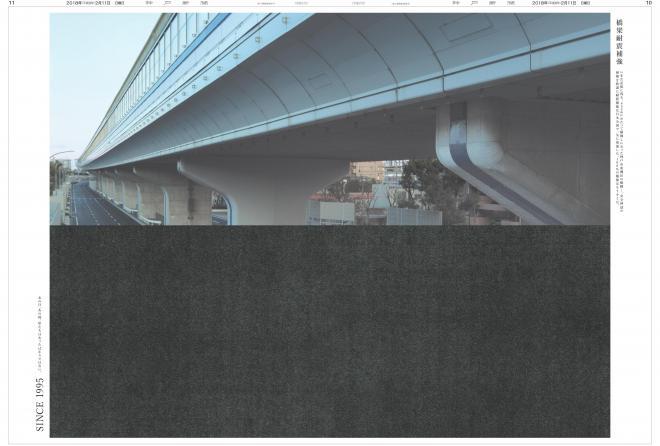 橋梁耐震補強「人が立ち入れない危険な場でも、要救護者の捜索や瓦礫撤去などの作業を黙々とこなす。そんな頼もしいロボット達が世界中で次々と開発されている」