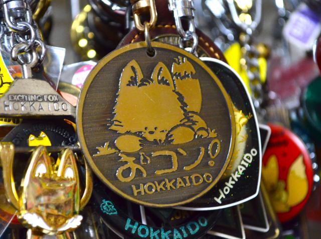 北海道の「おコン!」キーボルダー。キツネモチーフの「ファンシー絵みやげ」は多いという