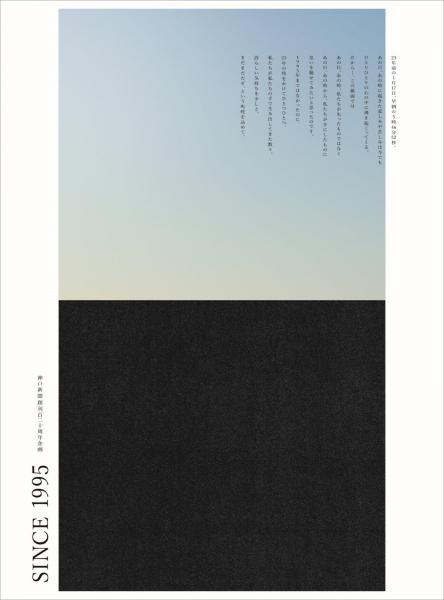 神戸新聞の別刷特集の最初のページ