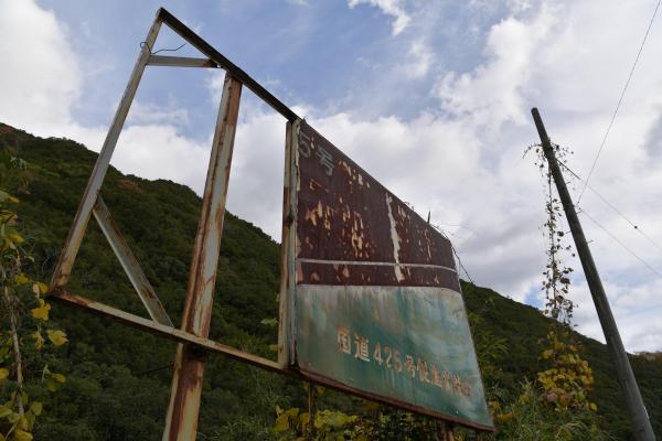 「国道425号促進協議会」と書かれた看板=昨年12月5日午前11時12分、和歌山県印南町、加藤諒撮影