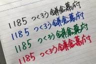 暗記に最適なペンの色は…何色?